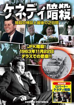 世界の陰謀 ケネディ暗殺