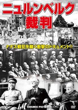 世界の陰謀 ニュルンベルク裁判