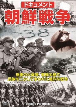 世界の陰謀 ドキュメント朝鮮戦争