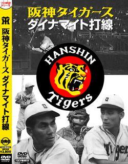 阪神タイガース ダイナマイト打線