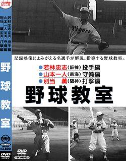 野球教室 若林忠志・山本一人・別当薫