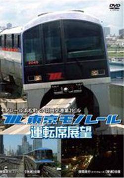 東京モノレール運転席展望モノレール