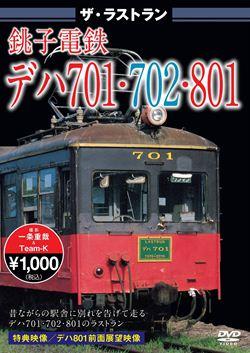 銚子電鉄デハ701・702・801