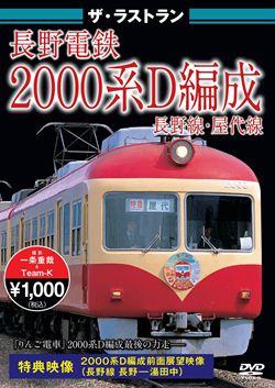 長野電鉄2000系D編成線