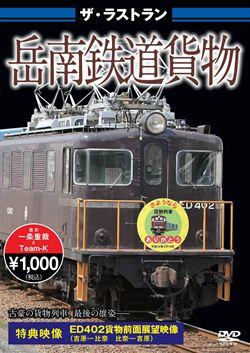 岳南鉄道貨物