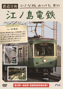 鉄道日和 小さな旅みつけた 江ノ島電鉄