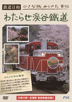 鉄道日和 小さな旅みつけた わたらせ渓谷鐵道