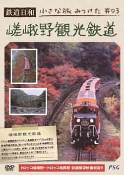 鉄道日和 小さな旅みつけた 嵯峨野観光鉄道