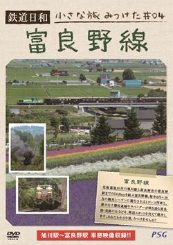 鉄道日和 小さな旅みつけた 富良野線