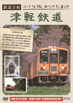 鉄道日和 小さな旅みつけた 津軽鉄道