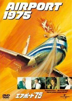 エアポート・シリーズ傑作選  エアポート'75【吹替版】