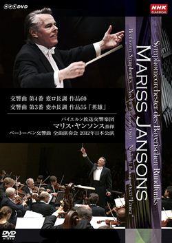 マリス・ヤンソンス指揮 ベートーベン交響曲 Disc1