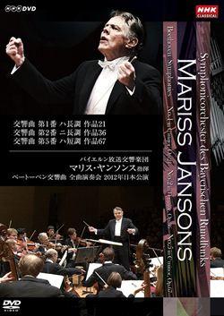 マリス・ヤンソンス指揮 ベートーベン交響曲 Disc2