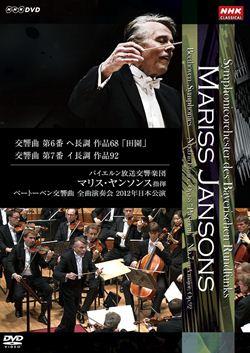 マリス・ヤンソンス指揮 ベートーベン交響曲 Disc3