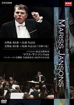 マリス・ヤンソンス指揮 ベートーベン交響曲 Disc4
