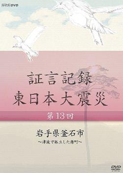 証言記録 東日本大震災 第13回 岩手県釜石市