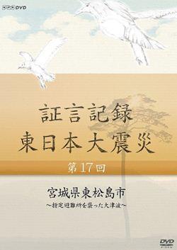 証言記録 東日本大震災 第17回宮城県東松島市