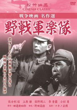 李香蘭 5巻セット 野戦軍楽隊