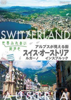 世界ふれあい街歩き アルプスが見える街 スイス ルガーノ オーストリア インスブルック