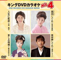 キング DVDカラオケ Hit4 南部蝉しぐれ
