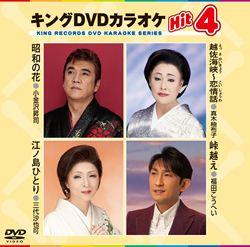 キング DVDカラオケ Hit4 峠越え
