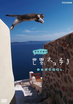 岩合光昭の世界ネコ歩き世界 エーゲ海の島々