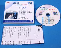 DVDかんたんカラオケ12 二輪草