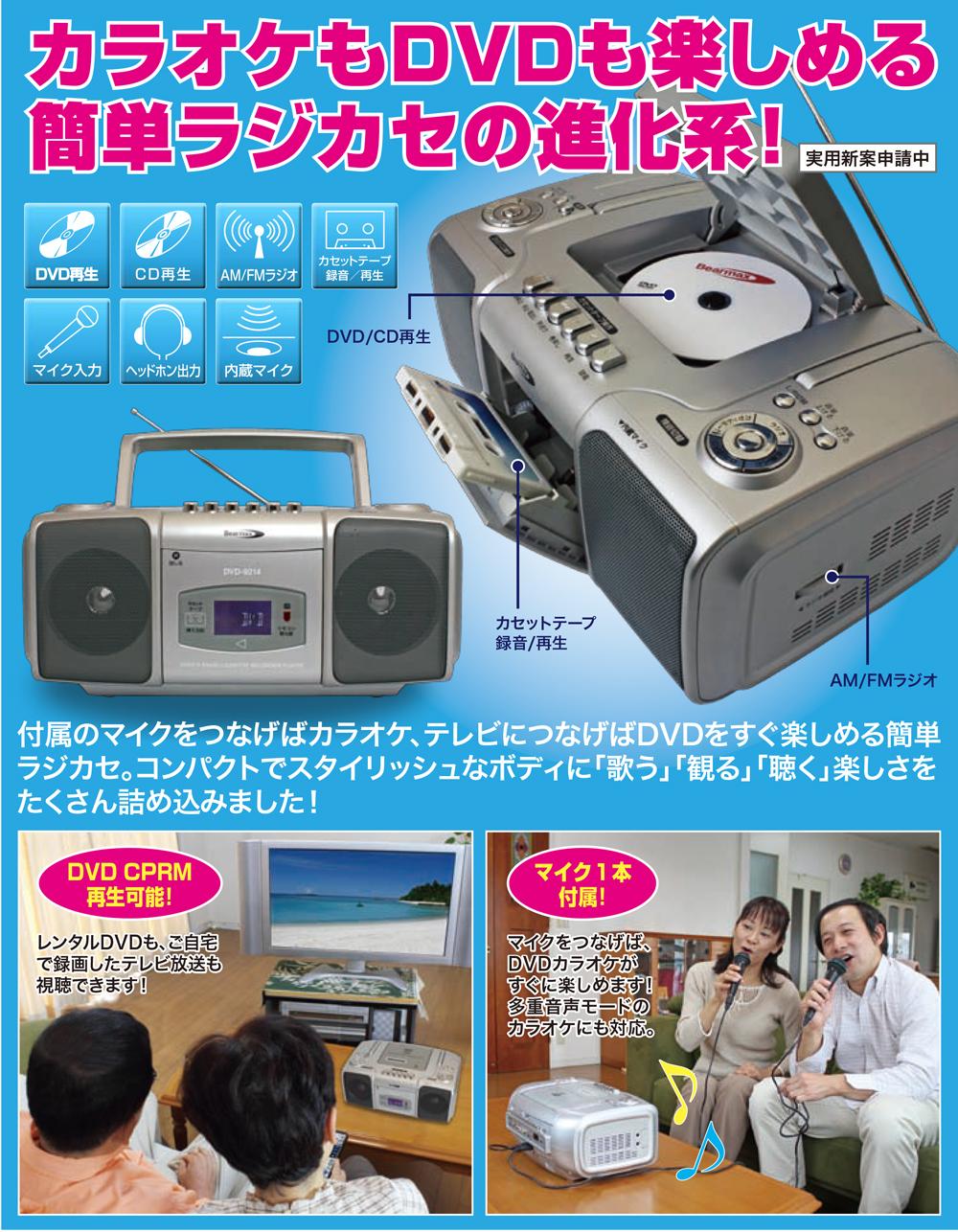 DVDラジカセ簡単カラオケセット イメージ2
