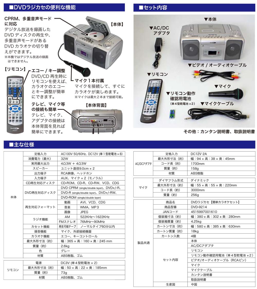 DVDラジカセ簡単カラオケセット イメージ3