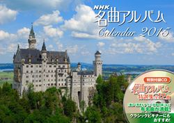NHK名曲アルバム 平成27年版カレンダー