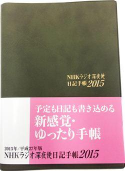 NHKラジオ深夜便 平成27年版 日記手帳