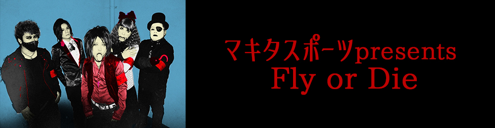 マキタスポーツpresents Fly or Die