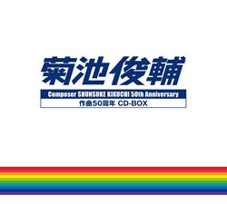 菊池俊輔 作曲50周年 CD-BOX Composer SHUNSUKE KIKUCHI 50th Anniversary CD-BOX