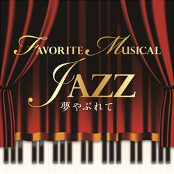 夢やぶれてFAVORITEMUSICALJAZZ