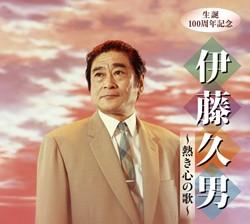伊藤久男 熱き心の歌(CD) | 伊藤久男