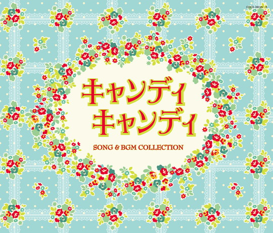 ColumbiaSoundTreasureSeries「キャンディキャンディSONG&BGMCOLLECTION」