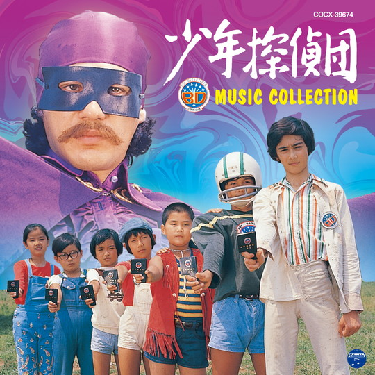 少年探偵団(BD7)MUSICCOLLECTION