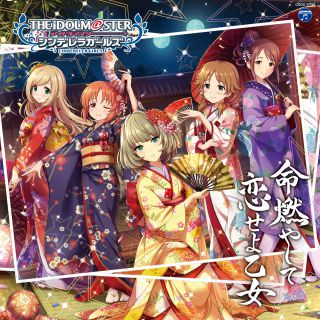 THE IDOLM@STER CINDERELLA GIRLS STARLIGHT MASTER 12 命燃やして恋せよ乙女