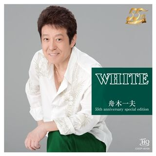 WHITE 舟木一夫 55th anniversary special edition