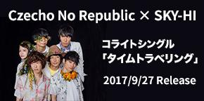 Czecho No Republic × SKY-HI コライトシングル「タイムトラベリング」ト