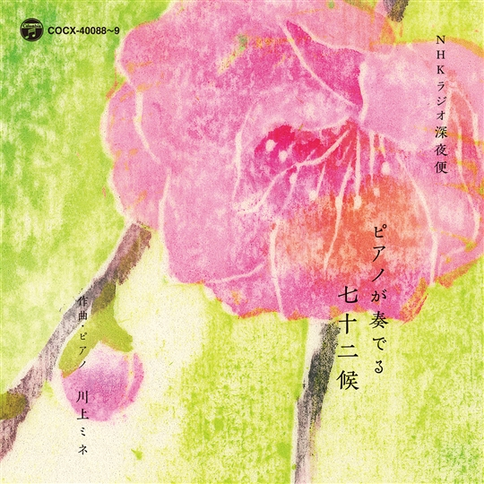 NHKCD ラジオ深夜便 〜ピアノが奏でる七十二侯〜