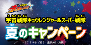 【終了間近!】スーパー戦隊 夏のキャンペーン