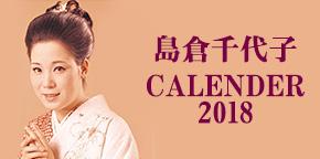 島倉千代子 2018年カレンダー