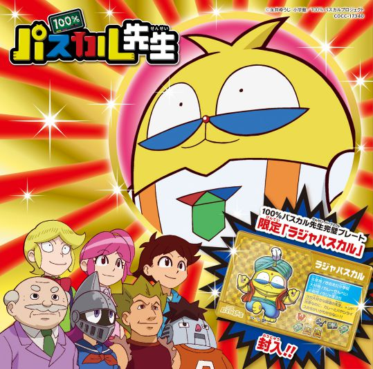 TVアニメ『100%パスカル先生』 主題歌シングル【初回生産限定盤A】
