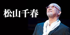 松山千春 アルバム&シングル 10/18発売