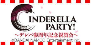 CINDERELLA PARTY!〜デレパ参周年記念祝賀会〜グッズ販売