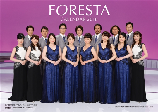FORESTA(フォレスタ) カレンダー 平成30年版