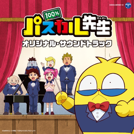 TVアニメ『100%パスカル先生』 オリジナル・サウンドトラック