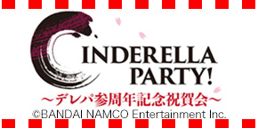 CINDERELLA PARTY!〜デレパ参周年記念祝賀会〜 グッズ販売受付中!
