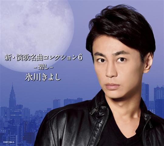 新・演歌名曲コレクション6 -碧し-【Aタイプ(初回生産限定盤)】[CD+DVD]